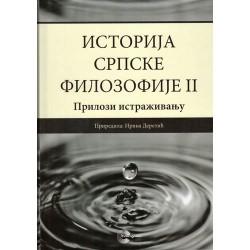 Историја српске филозофије II - Irina Deretić