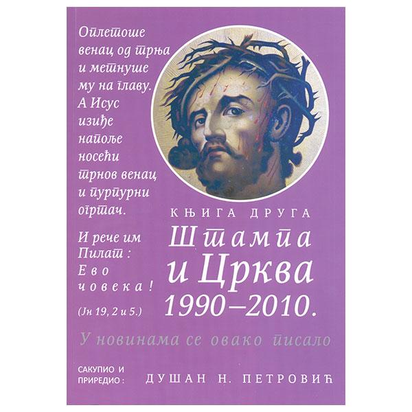 Štampa i crkva  1990.-2010. - Dušan N. Petrović