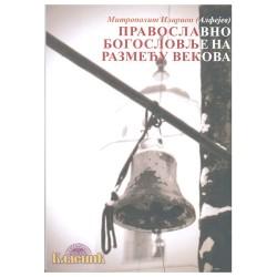 Pravoslavno bogoslovlje na razmeđu vekova - Mitropolit Ilarion (Alfejev)