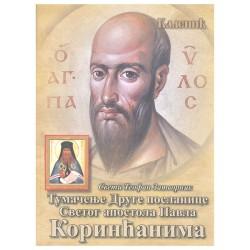Tumačenje Druge poslanice Svetog apostola Pavla Korinćanima - Sveti Teofan Zatvornik