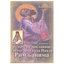 Tumačenje poslanice Svetog apostola Pavla Rimljanima PRVI DEO - Sveti Teofan Zatvornik