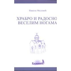 Hrabro i radosno, veselim nogama - Nikola Milović