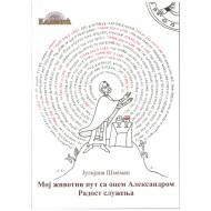 Moj životni put sa ocem Aleksandrom, Radost služenja  - Julijana Šmeman
