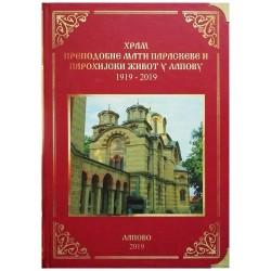 Hram prepodobne mati Paraskeve i parohijski život u Lapovu 1919-2019 - prof. dr Predrag Dragojević