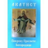 Akatist Pokrovu Presvetoj Bogorodice