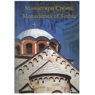 Manastiri Srbije - Dušan Vidosavljević