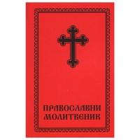 Pravoslavni molitvenik (na srpskom)