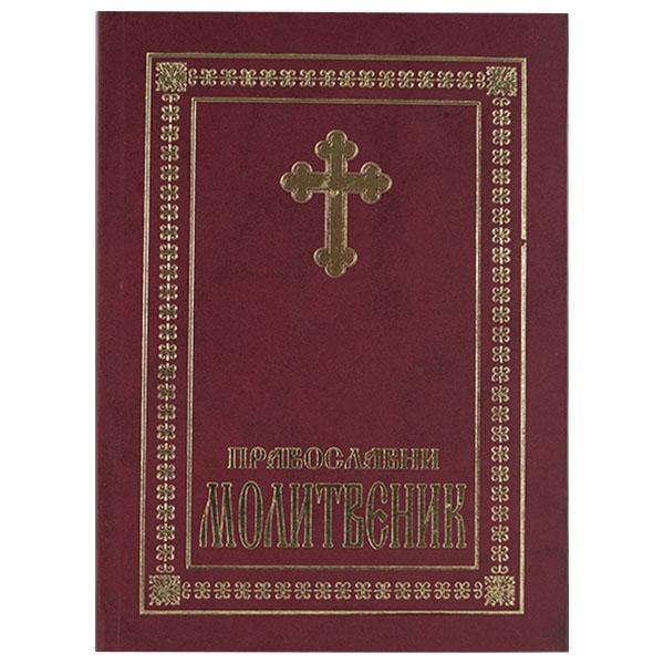 Pravoslavni molitvenik (na srpskom) 134