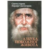 Azbuka pobožnog života - Sveti starac Pajsije Svetogorac