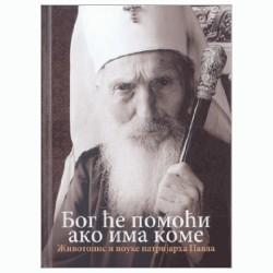 Bog će pomoći ako ima kome: Životopis i pouke patrijarha Pavla