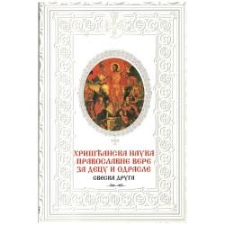 Hrišćanska nauka pravoslavne vere za decu i odrasle - sveska druga