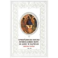 Hrišćanska nauka pravoslavne vere za decu i odrasle - sveska treća