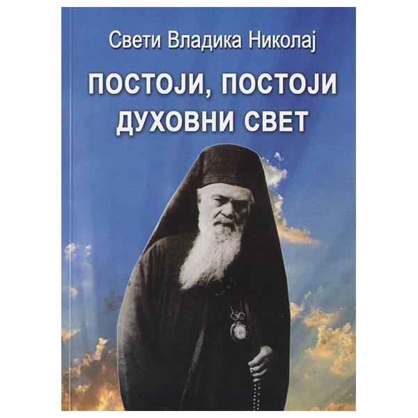 Postoji, postoji duhovni svet - Sveti Vladika Nikolaj