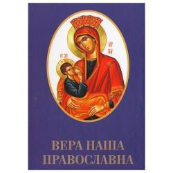 Vera naša Pravoslavna