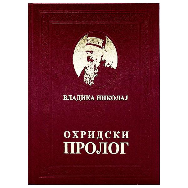 Ohridski prolog