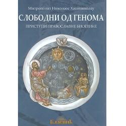 Slobodni od genoma - Mitropolit Nikolas Hadžinikolau