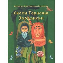 Sveti Gerasim Jordanski - Dionisije Potamitis