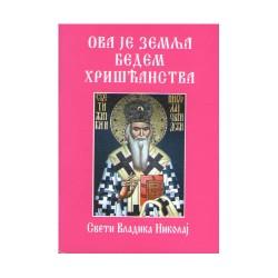 Ova je zemlja bedem hrišćanstva - Sv. Vladika Nikolaj