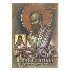 Tumačenje poslanice Svetog apostola Pavla Rimljanima DRUGI DEO - Sveti Teofan Zatvornik