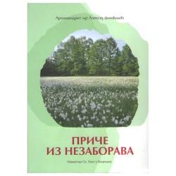Priče iz nezaborava - Arhimandrit mr Aleksej (Bogićević)