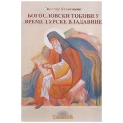 Bogoslovski tokovi u vreme turske vladavine - Vasilije Kaljakmanis