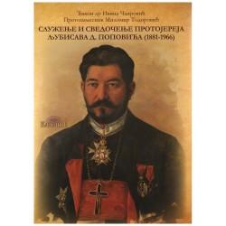 Služenje i svedočenje protojereja Ljubisava D. Popovića (1881-1966)