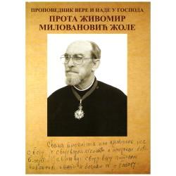 Prota Živomir Milovanović Žole