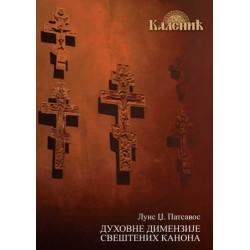 Duhovne dimenzije sveštenih kanona-Luis Dž. Patsavos