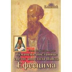 Tumačenje poslanice svetog apostola Pavla Efescima