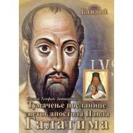 Tumačenje poslanice svetog apostola Pavla Galatima-Sveti Teofan Zatvornik