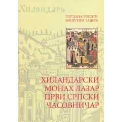 Hilandarski monah Lazar  - Prvi srpski časovničar-Gordana Tošić,Milutin Tadić