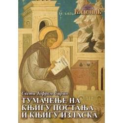 Tumačenje na knjigu postanja i knjigu izlaska-Sveti Jefrem Sirin