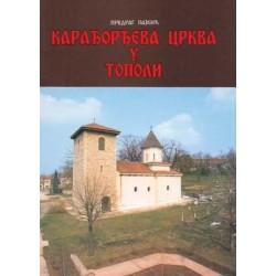 Karađorđeva crkva u Topoli - Predrag Pajkić