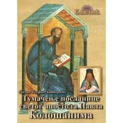 Tumačenje poslanice svetog apostola Pavla Kološanima - Свети Теофан Затворник