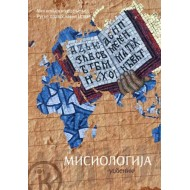 Misiologija - udžbenik