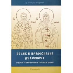 Jezik i pravoslavna duhovnost - Dr Ksenija Končarević