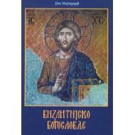 Vizantijsko bogoslavlje - Džon Majendorf