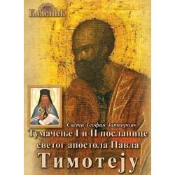 Tumačenje I i II poslanice svetog apostola Pavla Timoteju - Sveti Teofan Tatvornik