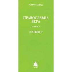 Pravoslavna vera IV - Tomas Hopko