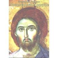 Vizantijski Hristos - Dimitrios Batrelos