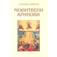 Molitveni krinovi - Jermonah Kiprijan