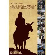Sveta zemlja, Mesija i Mesijin magarac- Nebojša Tumara