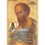Tumačenje poslanica apostola Pavla Filipljanima i Filimonu - Sveti Teofan Zatvornik