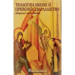 Teologija ikone i crkveno stvaralaštvo