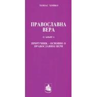 Pravoslavna vera II- Tomas Hopko