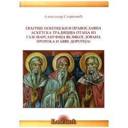 Evagrije Pontijski i pravoslavna asketska tradicija otaca iz Gaze (Varsanufija Velikog, Jovana Proroka i avve Doroteja)
