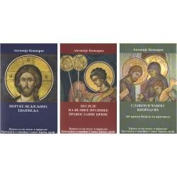 Tri knjige Antonija Koniaris-a