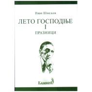 Leto gospodnje 1 (Praznici) - Ivan Šmeljov