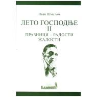 Leto gospodnje 2 (Praznici - radosti, žalosti) - Ivan Šmeljov