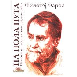 Na pola puta - Filotej Faros